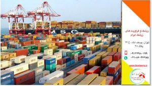 صادرات زرشک - خرید زرشک