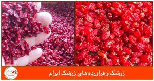قیمت زرشک در ۱۰ مهر ۹۸
