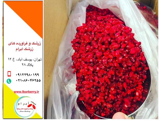 قیمت زرشک امسالی در تهران - پیش بینی قیمت زرشک در سال ۱۴۰۰