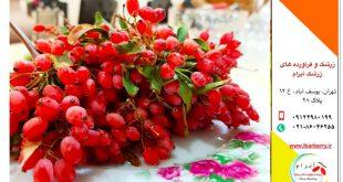 قیمت زرشک - ۲۵ مهر ماه ۹۸